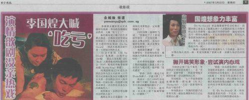 0322 Lianhe Wanbao
