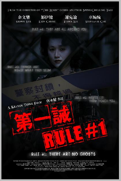 Rule #1 / Rule Number One (2008) [Loop] [PMCG] - Asia-Team